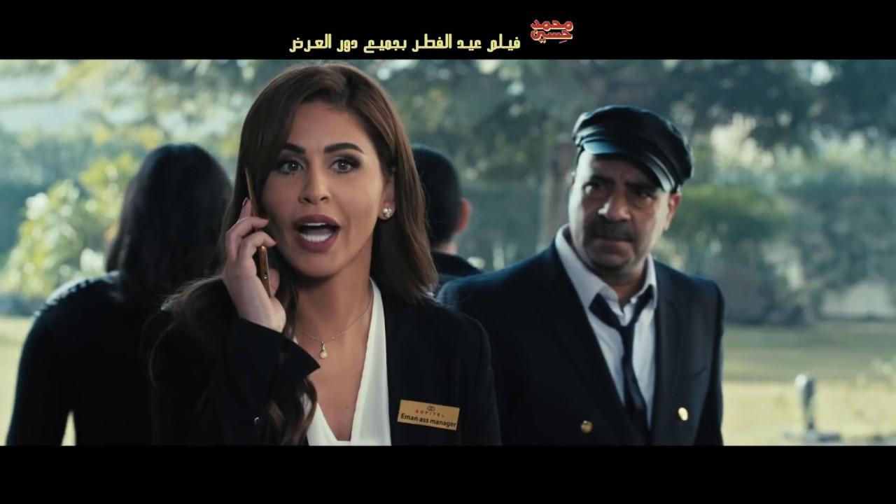 """أغنية العو حضر - فيلم """"محمد حسين """" - محمد سعد  فيلم عيد الفطر ٢٠١٩"""