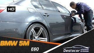 осмотр BMW M5 E60, автомобили из Германии(Как купить автомобиль в Германии - с Денисом Ремом. Новый проект, в котором мы подробно рассказываем о немец..., 2013-07-10T10:41:22.000Z)