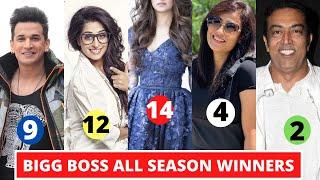 Bigg Boss Winners List Of All Seasons 1 to 14 With Prize Money | Bigg Boss All Season Winners Names