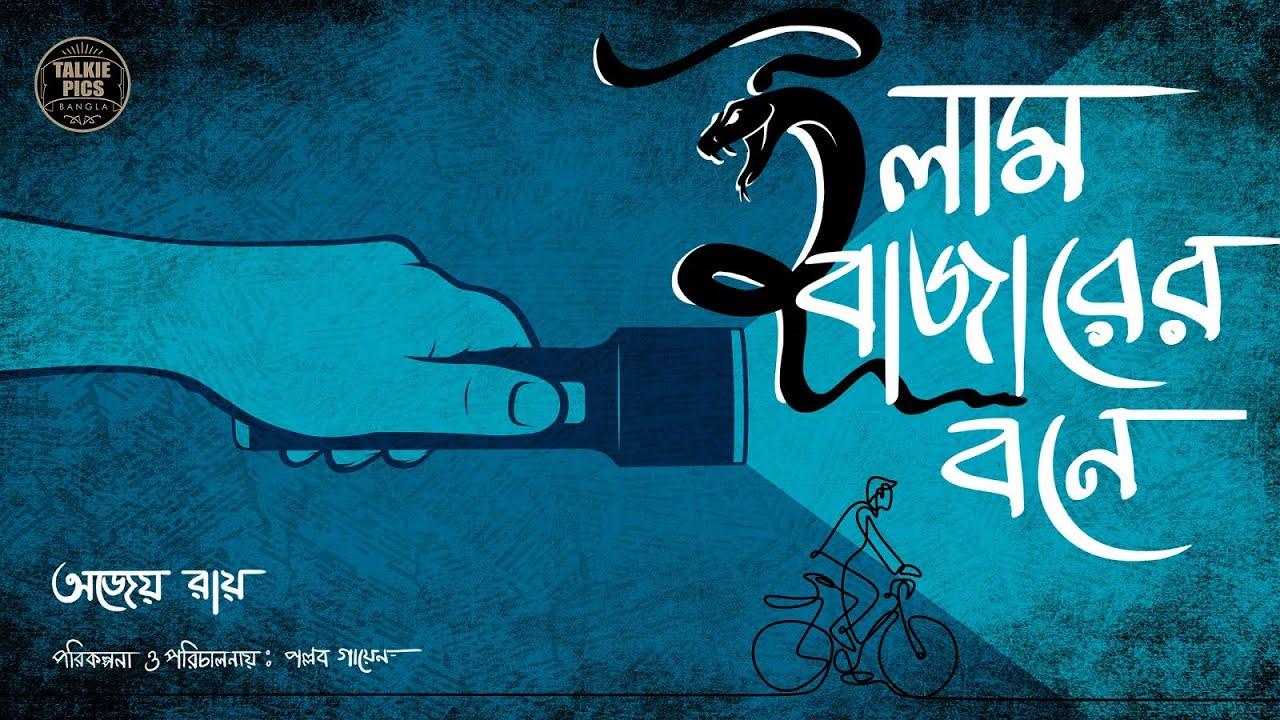 ইলামবাজারের বনে | অজেয় রায় | Ilambazarer Bon-e (Bengali Suspense Story) by Pallab Gayen