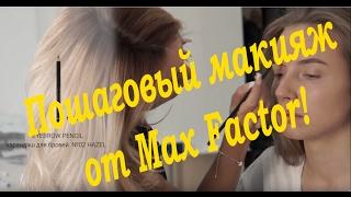 Пошаговый макияж лица от Max Factor. Как правильно наносить макияж.