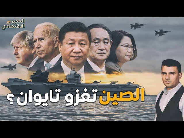 عملاق أشباه الموصلات التايواني في خطر.. لماذا تحشد الصين قواتها في مضيق تايوان؟