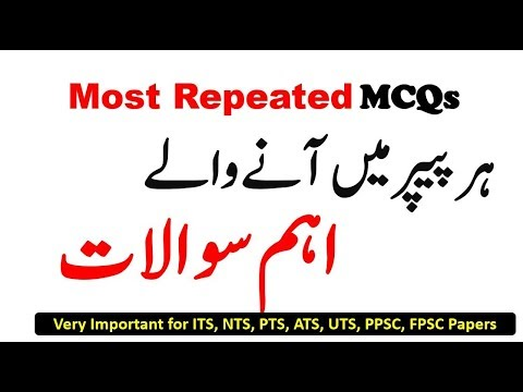 Most Repeted MCQs for IB, Islamabad Police, Air Port Security Force || Most  Impotent MCQS GK, EDS