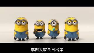 ❤小小兵婚禮開場影片❤