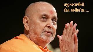 "BAPS New Kirtan : ""Pramukhswami ni rit aluakik"""