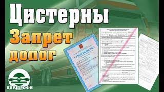 Перевозка ДОПОГ в цистернах 2018. Приказ МВД №900 - Изменения в законодательстве