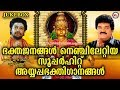 Download ഭക്തജനങ്ങൾ നെഞ്ചിലേറ്റിയ അയ്യപ്പഭക്തിഗാനങ്ങൾ | Hindu Devotional Songs Malayalam | Ayyappa Songs MP3 song and Music Video