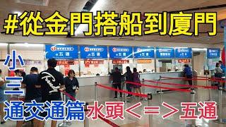 【#Vlog036金廈小三通搭船】#從金門出發到廈門!