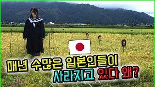 Cover images [그재무지] 매년 10만명씩 증발하고 있는 일본, 무슨 일?