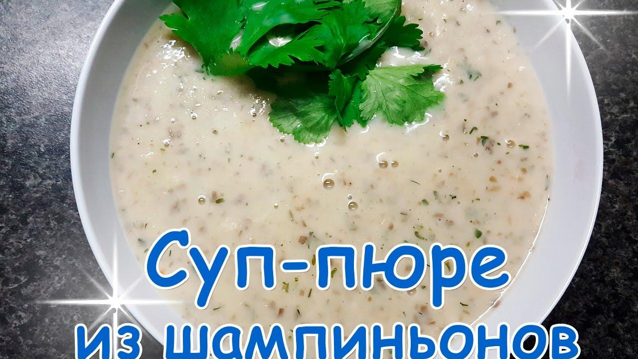 Суп пюре из шампиньонов в термомиксе