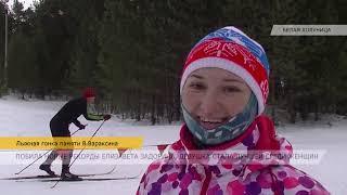 Лыжная гонка памяти В Вараксина
