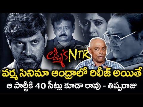 లక్ష్మీస్ NTR నిజమైన రివ్యూ - Lakshmi's NTR Movie Review by Tipparaju Ramesh Babu