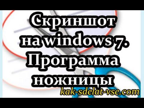 Как сделать скриншот на Windows 7,8,10. Программа Ножницы.