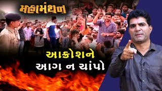 Mahamanthan: આક્રોશને આગ ન ચાંપો, કોના ઇશારે તૂટી પડી પોલીસ?