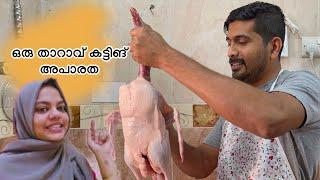 ഒരു താറാവ് cutting അപാരതാ, h๐w to cut tharavu/duck