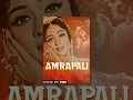Amrapali | Now Available in HD