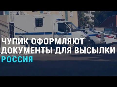Узбекистан оформляет высылку Чупик из России. Почему растут цены в Казахстане | АЗИЯ | 30.9.21