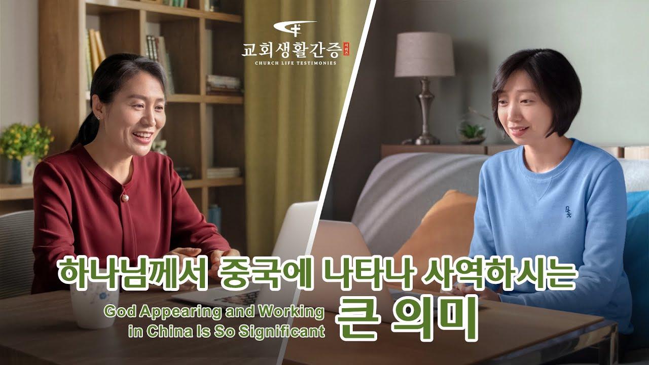 교회생활간증 동영상 <하나님께서 중국에 나타나 사역하시는 큰 의미>