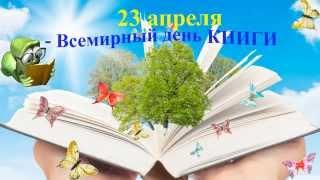 23 апреля - Всемирный день КНИГИ (Памятники книгам)/#РазвивающееВидео Для Детей