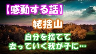 【感動する話】姥捨山