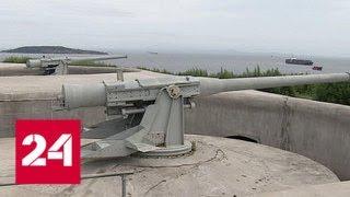 Владивостокскую крепость очистят от мусора перед реконструкцией - Россия 24