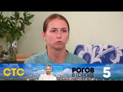 Рогов в городе | Выпуск 5 | Екатеринбург
