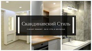 Обалденный проект однокомнатной квартиры.Скандинавский стиль. Александр Оробейко