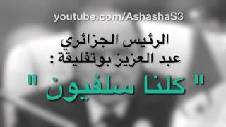 الرئيس عبد العزيز بوتفليقة     كلنا سلفيون