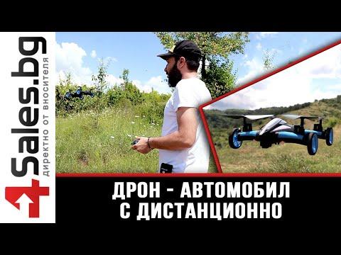Jjrc дрон- автомобил с летателен режим и дистанционно управление DRON JRC-X123 14