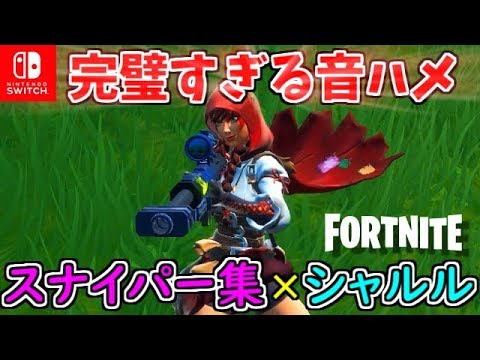 【フォートナイト】音ハメスナイパーキル集×シャルル Sniper Montage Part5 【Fortnite】