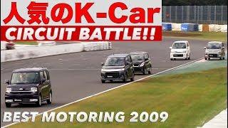 〈ENG-Sub〉人気の軽カー筑波サーキットバトル!!【Best MOTORing】2009
