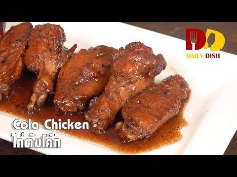 Cola Chicken | Thai Food | ไก่ต้มโค้ก - วันที่ 04 Apr 2019
