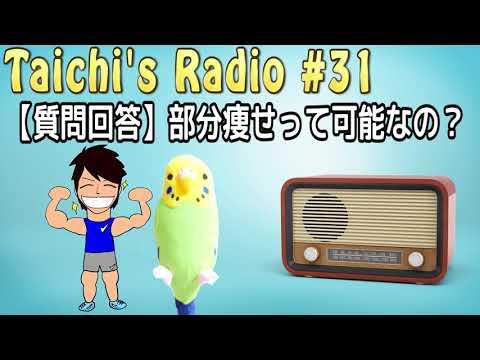 【Taichi's Radio#31】部分痩せって可能なの?