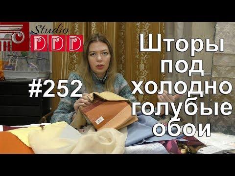 #252. Какие шторы выбрать для комнаты с холодными голубыми обоями? Яркие цвета в интерьере комнаты