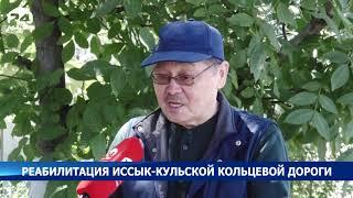 Реабилитация кольцевой дороги - Новости Кыргызстана