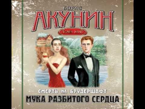 Борис Акунин – Мука разбитого сердца. [Аудиокнига]