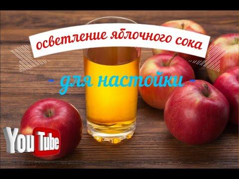 Осветление яблочного сока для секретной настойки #яблочныйсок #настойка #рецепт