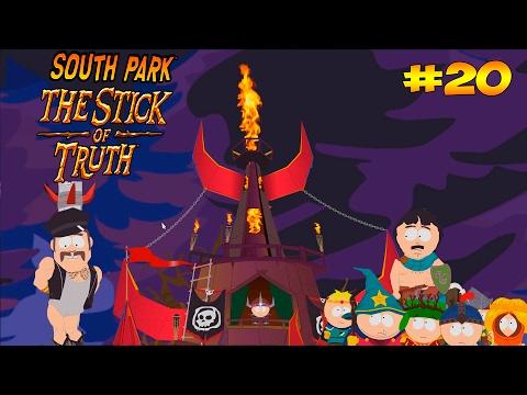 БАШНЯ ТЬМЫ ● South Park: The Stick of Truth #20
