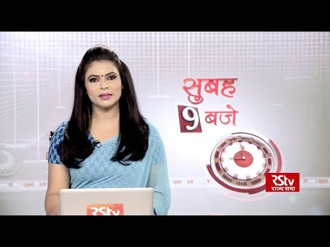 Hindi News Bulletin | हिंदी समाचार बुलेटिन – Oct 15, 2018 (9 am)