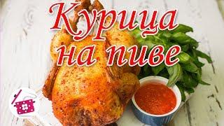 Обалденная КУРОЧКА! Курица на ПИВЕ! Курица в Духовке на Праздничный стол. Готовим дома