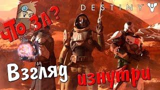 ��� �� Destiny ? - ����� ����� ��������
