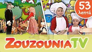 Ζουζούνια Παιδικό Πάρτι | Κλασσικά Ελληνικά Τραγούδια | Greek Nursery Rhymes | Paidika Tragoudia