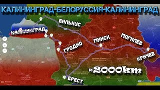 [HD] Путешествие Калининград-Белоруссия-Калининград(, 2016-12-28T21:42:37.000Z)