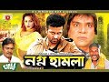 Nogno Hamla - নগ্ন হামলা | Shakib Khan | Nodi | Bangla Movie