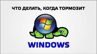 Что делать когда тормозит windows(Простой способ чтобы комп не тормозил. Это завершает программу которая сильно нагружает компьютер. 1. Крича..., 2014-01-19T07:19:39.000Z)