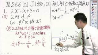 数学検定解説 第266回検定 準1級 1次 問題1 下嶋