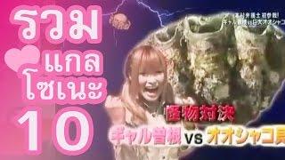 Repeat youtube video รวม แกลโซเนะ♥ ตอนกิน 10 หอยยักษ์