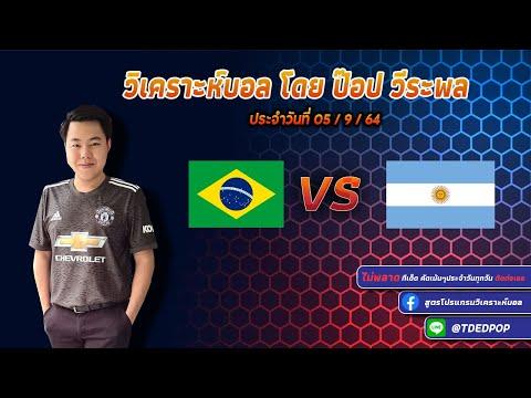ป๊อป วีระพล วิเคราะห์บอล 05/9/2021 | บราซิล vs อาร์เจนติน่า