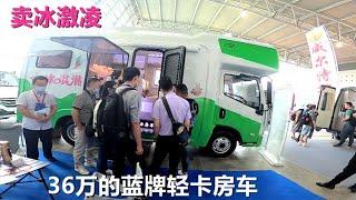 36万轻卡蓝牌冰激凌房车上市,低成本旅行摆摊,去年定价还挺贵的