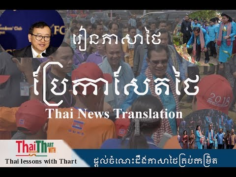 Study Thai - ប្រែកាសែតថៃ Thai news Translation (Thai lessons with Thart )